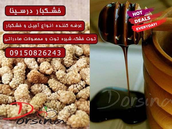 لیست قیمت توت خشک