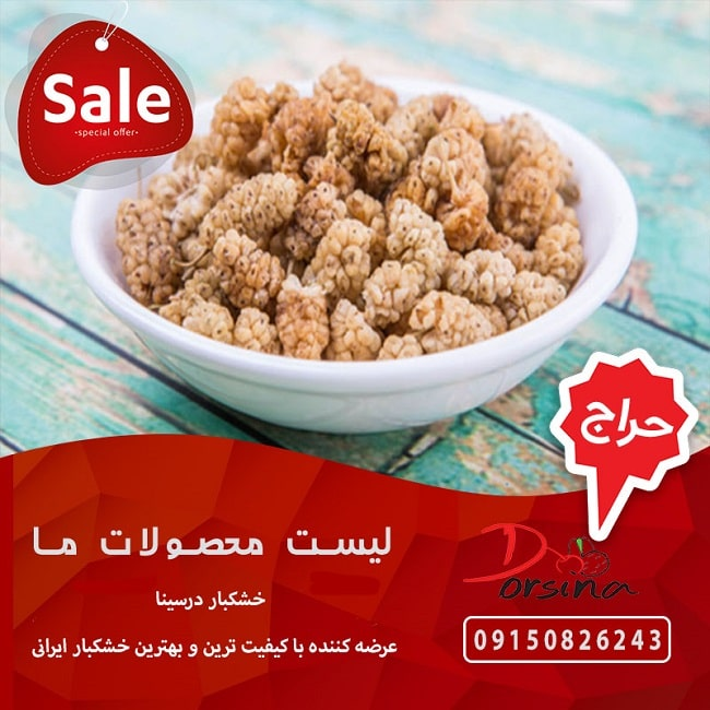 قیمت توت خشک تهران